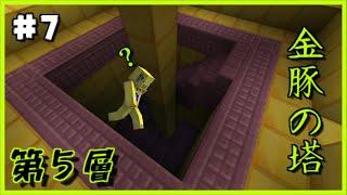 【マイクラ】5階層突入!下りても下りても辿り着かない無限階段【金豚の塔】