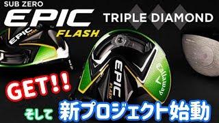 【始動】EPIC Flash サブゼロ トリプルダイヤモンド TENSEI購入! さらに、新プロジェクトスタート!