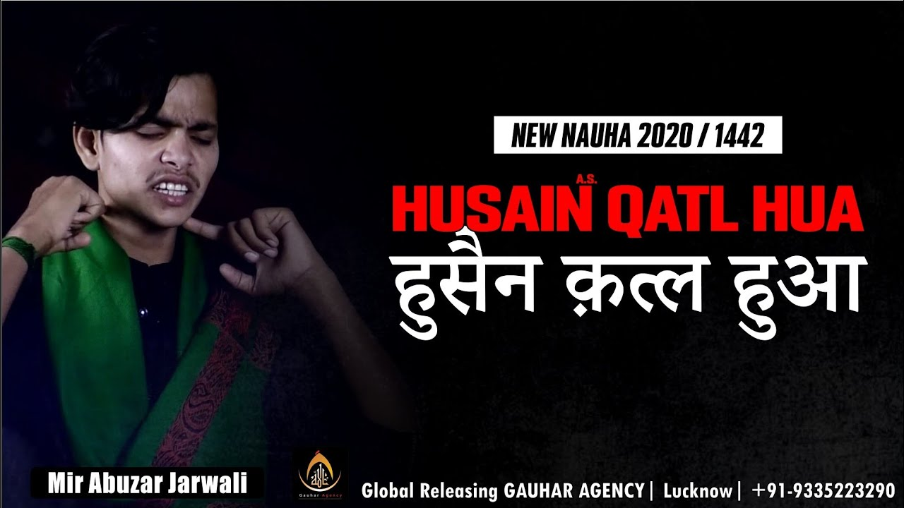 हुसैन अ.स. कत्ल हुआ | Husain Qatl Hua | अबुजर जरवली | Mir Abuzar Jarwali | Nohay 2020