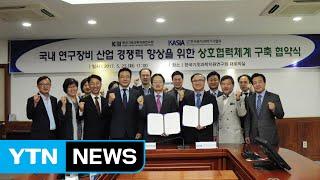 [대전·대덕] 기초지원연-분석기기협회, 업무협약 체결 …