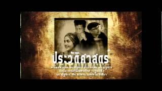 เพลง ประวัติศาสตร์ ขับร้องโดย นก ณัฐจักร อัลบั้ม กูละเซ็ง