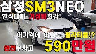 허위매물 없는 중고차 590만원 판매중!! SM3네오 …