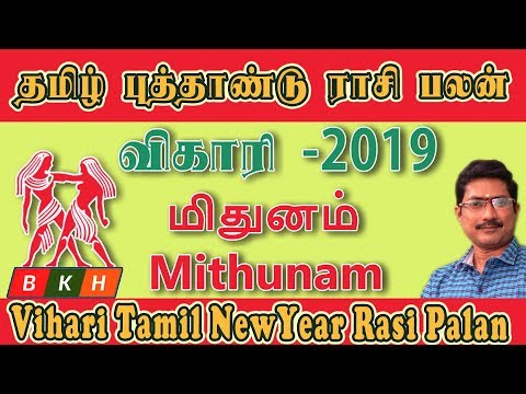 Mithunam Vihari Tamil Puthandu Rasi Palan 2019 | மிதுனம்  விகாரி தமிழ் புத்தாண்டு பலன்கள் 2019