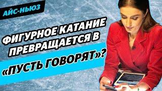 Пиар ход от Тутберидзе и Плющенко Радионова завершила карьеру Неповторимый Чен Айс Ньюз 9