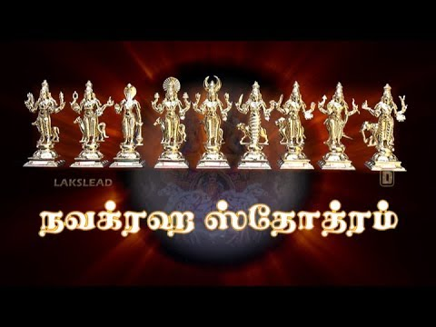 NAVAGRAHA STOTRAM TAMIL (POWERFUL MANTHRAM THAT BRINGS LUCK IN SECONDS)