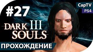Dark Souls III - Часть 27 - Прохождение от CapTV - PS4