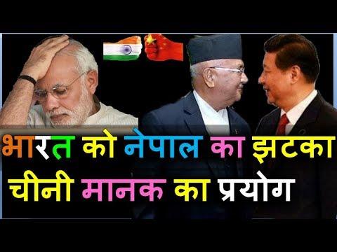 भारत को नेपाल का झटका चीनी मानक प्रयोग/Nepal to use Chinese gauge for its railway