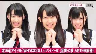 WHY@DOLL / 東京公演の予告動画です。