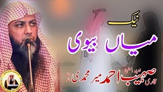 Naik Husband & Wife ? | Qari Sohaib Ahmed Meer Muhammadi