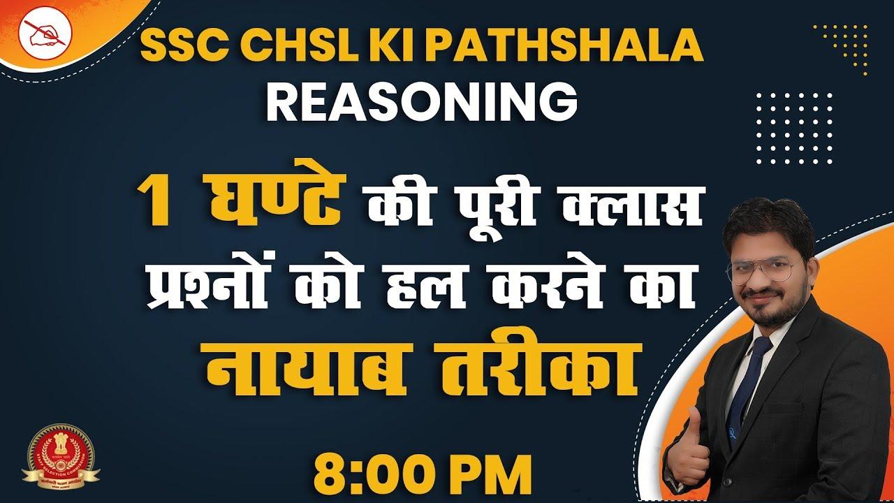 Reasoning | SSC CHSL KI PATHSHALA | By Atul Mahendras | Important Questions | 8:00 pm