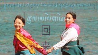 New Tibetan Song By Chong Lhamo And Yeshi Cheotso གླུ་མ་རེ་བའི་བུ་མོ། བཅོ་ལྔ་ལྷ་མོ། ཡེ་ཤེས་ཆོས་མཚོ།