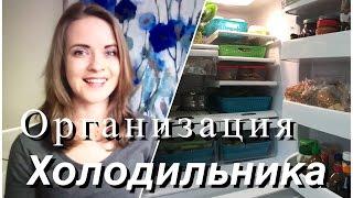 как организовать хранение в холодильнике