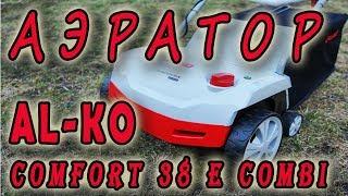 Аэратор AL KO Comfort 38 E Combi распаковка, проверка в роботе