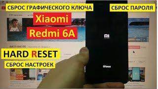 Hard reset Xiaomi Redmi 6A Удаление пароля Сброс настроек
