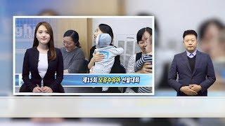 강북구, '제15회 건강한 모유수유아 선발대회' 개최(…