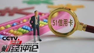 《央视财经评论》 20191023 非法放贷 何时休?| CCTV财经