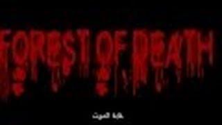 film forest of death -غابة الموت-