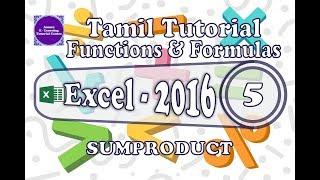 How to use SUMPRODUCT function in excel Tamil Tutorial (எக்செல் பார்முலா தமிழ் வகுப்புகள்)
