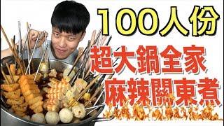 【狠愛演】100人份!超大鍋全家麻辣關東煮『吃起來爽翻天』