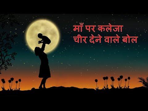 Maa Ke Liye Shayari In Hindi/urdu | Maa Ka Dil Shayari In Hindi | Maa Ki Dua Shayari In Hindi