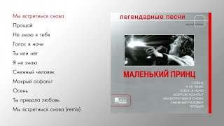 Маленький принц - Легендарные песни (official audio album)