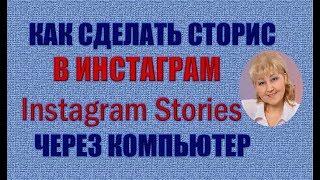КАК СДЕЛАТЬ СТОРИС В ИНСТАГРАМ (Instagram Stories ) ЧЕРЕЗ КОМПЬЮТЕР