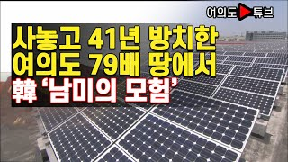 [여의도튜브] 사놓고 41년 방치한 여의도 79배 땅에서 韓 '남미의 모험'