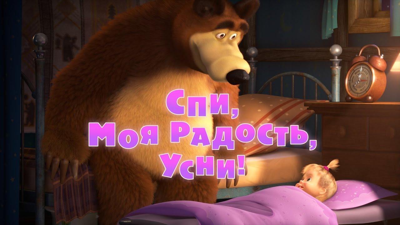 Песни маши и медведя скачать бесплатно mp3