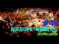 [삼국지 옥탑에디션]동백천하 일대기 46