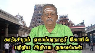 Aalaya Dharisanam useful Video