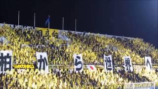 AFCチャンピオンズリーグ2015 東地区プレーオフ2 柏レイソルvsチョンブ...