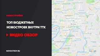 Топ бюджетных новостроек внутри ТТК. Новостройки Москвы и МО