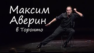 ТВ. Максим Аверин в моно-спектакле «Всё начинается с любви. Продолжение» в Торонто