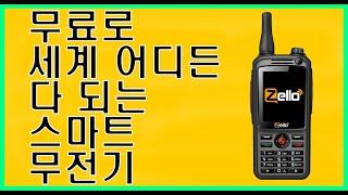 ZELLO 젤로폰1(zello phone)-무전기 스마…
