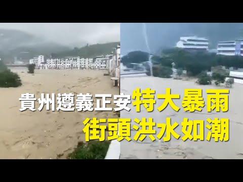 贵州接连暴雨多镇被淹 木瓜镇道路水深4米(图集)