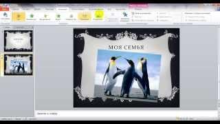 Как пользоваться программой Microsoft PowerPoint 2010 или 2005
