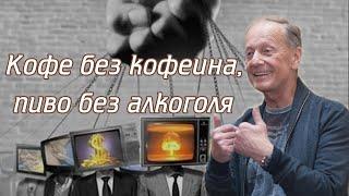 Михаил Задорнов - Кофе без кофеина, пиво без алкоголя