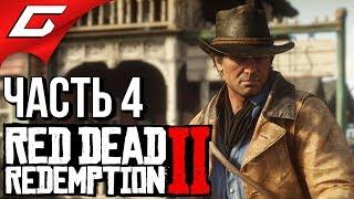 RED DEAD REDEMPTION 2 ➤ Прохождение #4 ➤ КТО БЕЗ ГРЕХА...