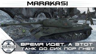 Время идет, а этот танк до сих пор нагибает World of Tanks