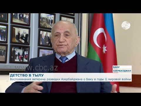 Воспоминания азербайджанского ветерана разведки о Баку в годы II Мировой войны