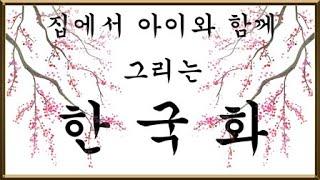 집에서 아이와 간단하게 할 수 있는 미술놀이 한국화 동…