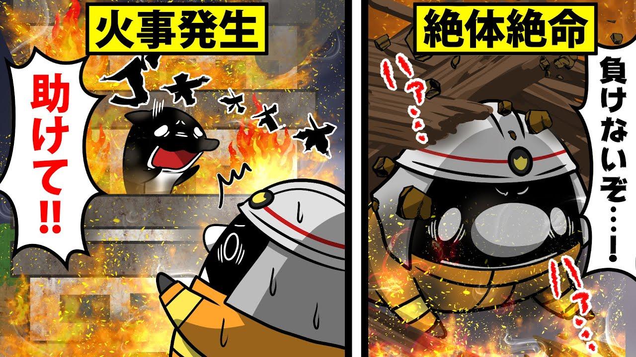 【超危険】消防隊員になるとどうなるのか?【アニメ】