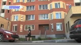 видео ГОСТы, ТУ на стройматериалы