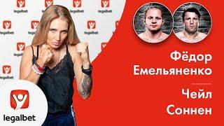 Фёдор Емельяненко – Чел Соннен: прогноз на смешанные единоборства (MMA) от Анастасии Яньковой