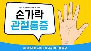 손가락 마디가 뻐근하고 아픈 이유 류마티스관절염? 퇴행…