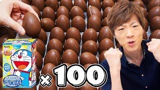 チョコエッグ ドラえもん100個買えばシークレット当たるはず! thumbnail