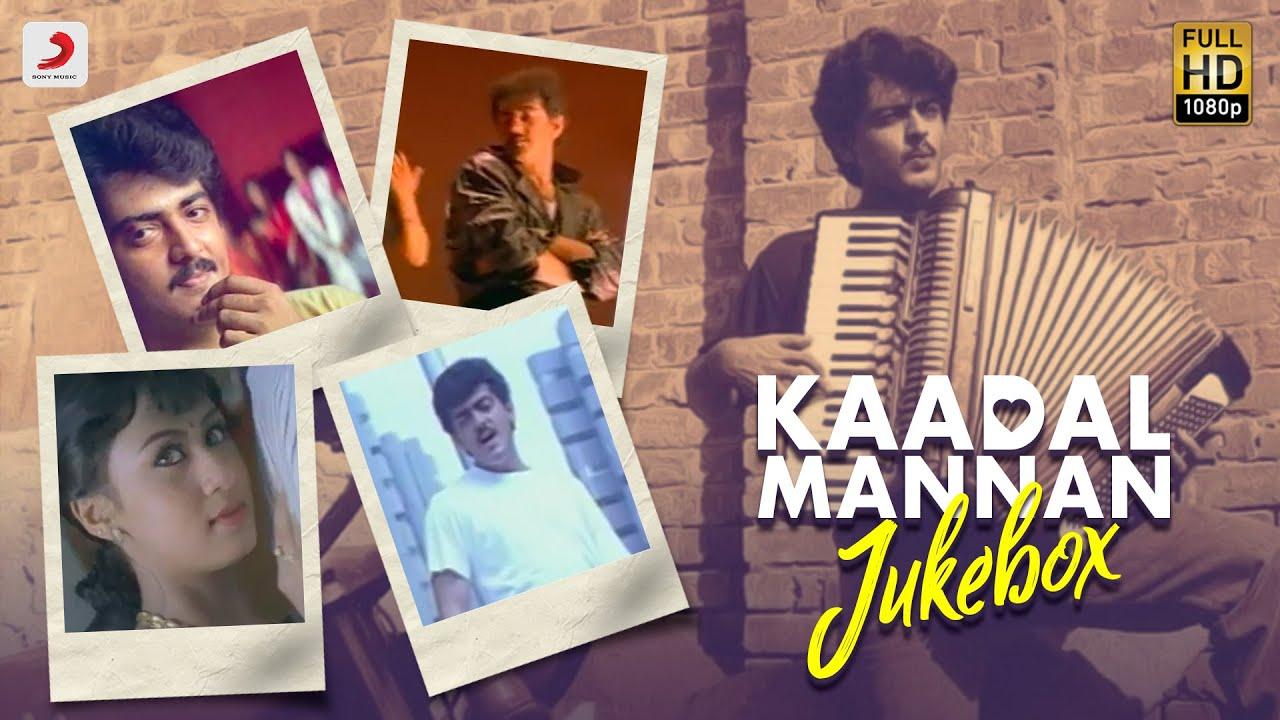 Kaadhal Mannan - Jukebox | Ajith Kumar Evergreen Tamil Songs | Ajith Tamil Songs