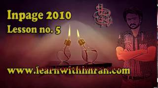Inpage 2010 lesson no  5 learnwithimran com