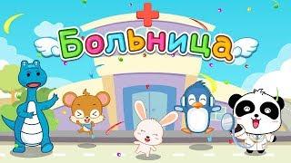 Видео Игра Больница Малыша Панды.  Video Game Panda Baby's Hospital.