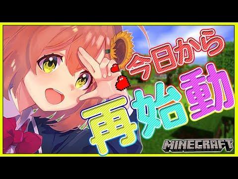 #01【Minecraft】おかえりマイクラ~移動中の産物~【本間ひまわり/にじさんじ】